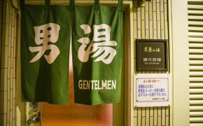 Etchigo Yuzawa onsen